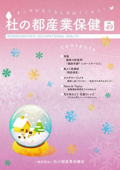 kikanshi49_cover